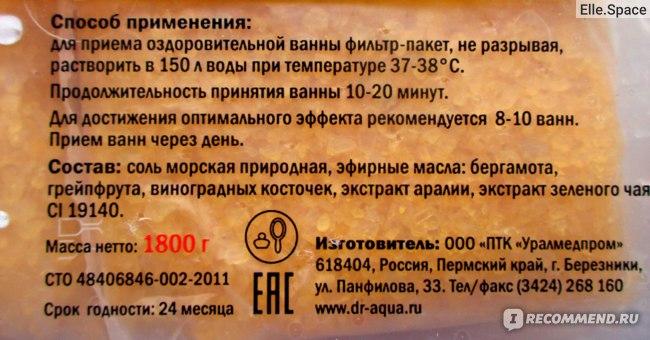 Соль для ванн Dr. Aqua Морская природная Похудение De-tox SPA EXPERT  фото