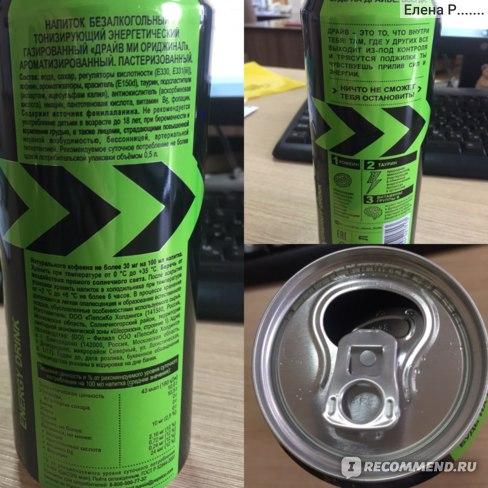 Энергетический напиток ООО ПепсиКо Drive Energy фото