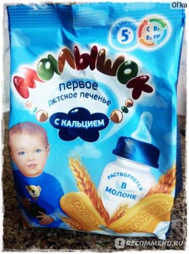 Печенье детское СладКо Малышок с кальцием фото