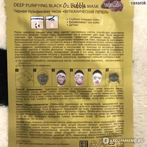 Маска для лица Skinlite Черная пузырьковая Вулканический пепел фото