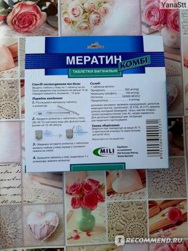 Мератин-комби инструкция по применению