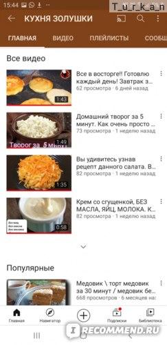 "YouTube канал ""Кухня Золушки"""