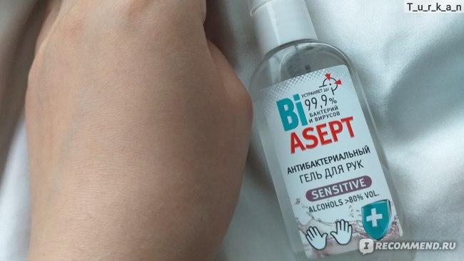 Антибактериальный гель для рук BiAsept Sensitive