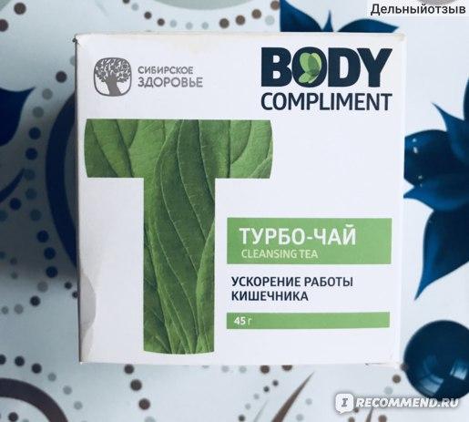 Чаи Сибирское Здоровье Похудение. 8 лучших чаев, которые увеличивают скорость похудения, разгоняют метаболизм и улучшают обмен веществ