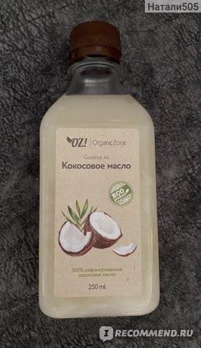 Кокосовое масло OZ! OrganicZone натуральное фото