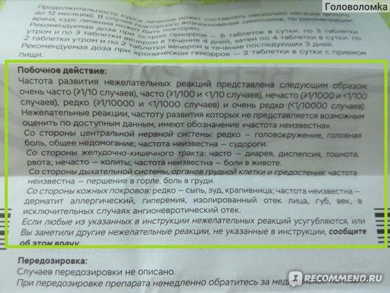 Средства д/лечения варикозного расширения вен ФП ОБОЛЕНСКОЕ ЗАО Венарус 1000мг фото
