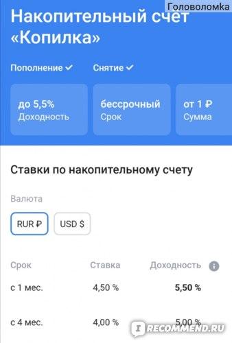 """ВТБ Накопительный счёт """"Копилка"""" фото"""