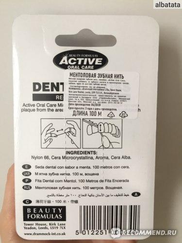 Зубная нить DENTAL FLOSS Active фото