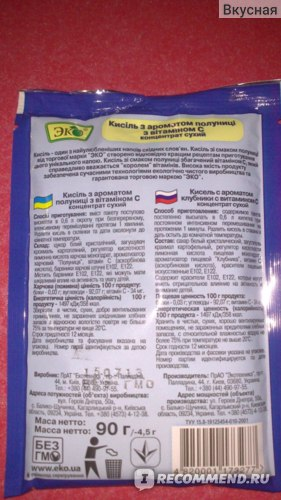 Кисель Эко С ароматом клубники и витамином С фото