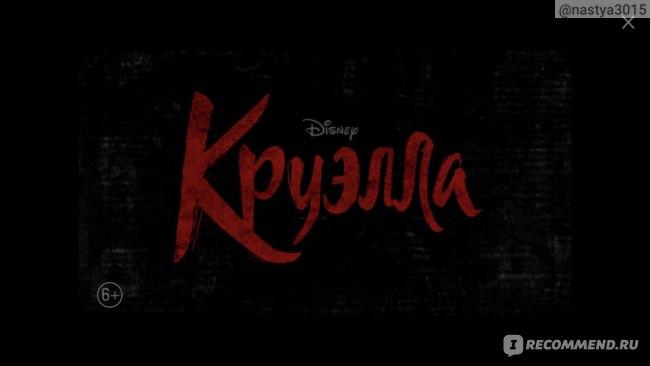 Круэлла / Cruella (2021, фильм) фото