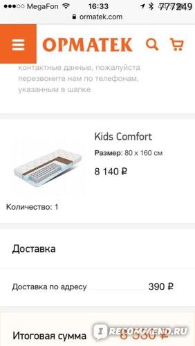 Сайт Интернет магазин Орматек ormatek.com фото