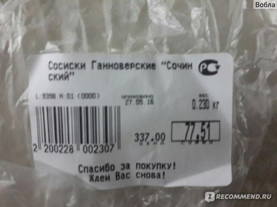 Сосиски Сочинский мясокомбинат Ганноверские фото