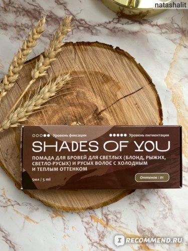 Помада для бровей Shades Of You