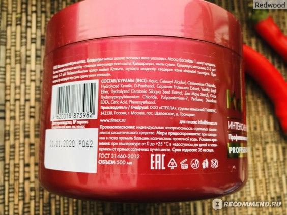 Маска для волос Compliment Hot Therapy Интенсивная с термоэффектом фото