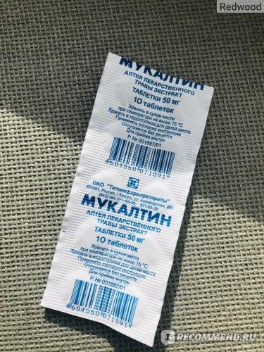 Средства д/лечения простуды и гриппа  МУКАЛТИН фото