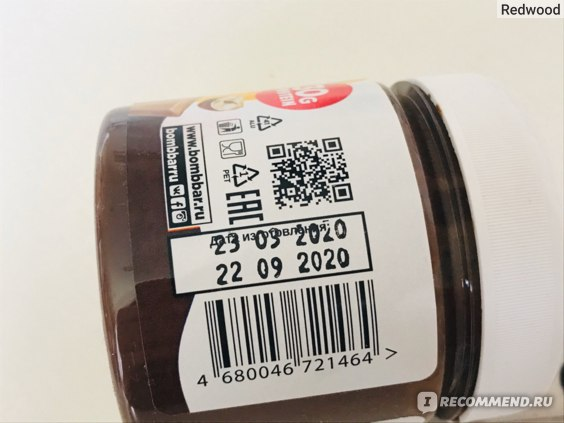 Протеиновая паста Bombbar Шоколадная с фундуком  фото