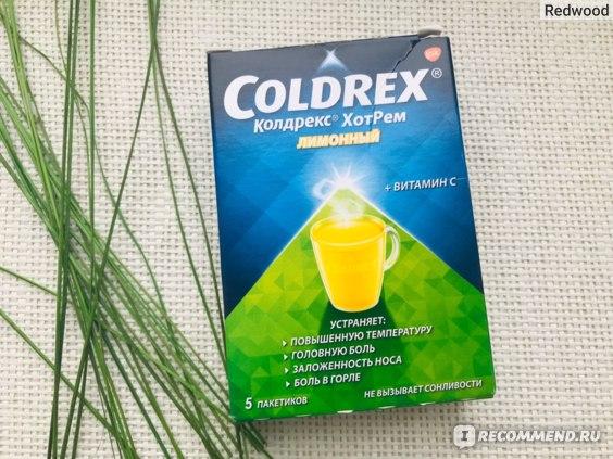 Средства д/лечения простуды и гриппа SmithKline Beecham Coldrex HotRem (Колдрекс ХотРем) фото