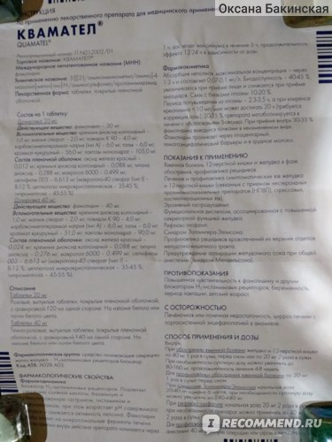 Средство для лечения желудочно-кишечного тракта Gedeon Richter КВАМАТЕЛ фото