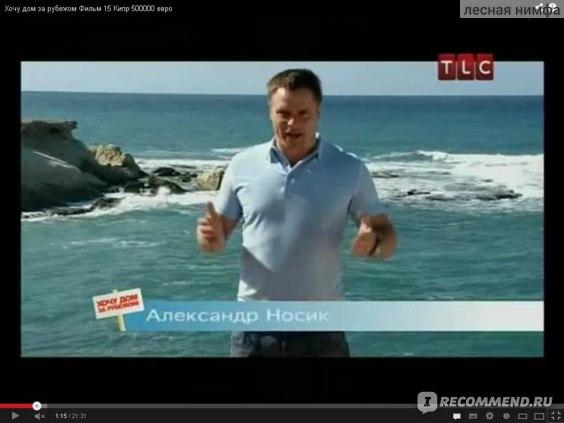 I хочу дом за рубежом александр носик купить жилье хорватия
