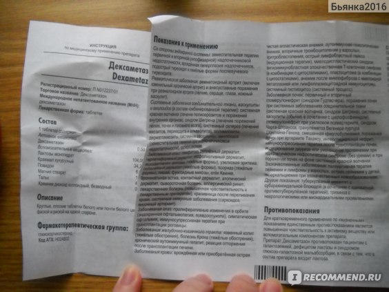 Гормональные препараты KRKA Дексаметазон фото