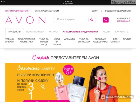 Аvon.ru купить косметику по украине