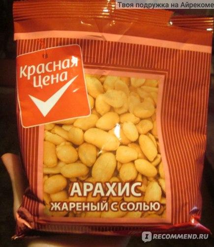 Арахис жареный Красная цена С солью фото