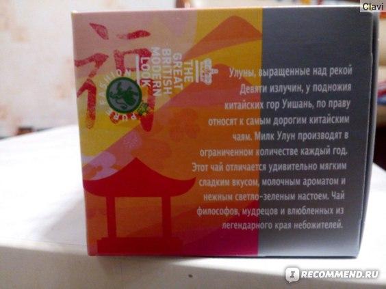 Чай в пакетиках AHMAD contemporary milk oolong speciality green tea фото