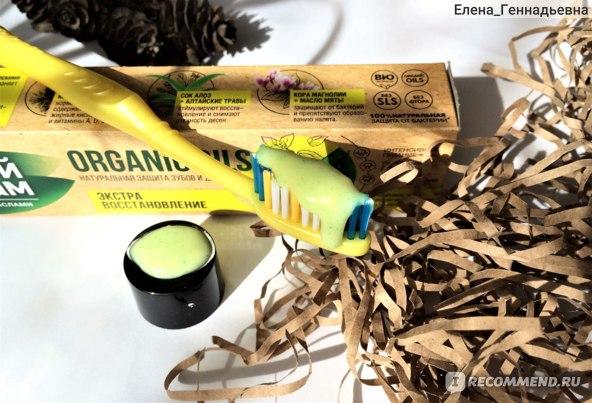 """Зубная паста Лесной бальзам Organic Oils """"Экстра восстановление"""" отзывы"""