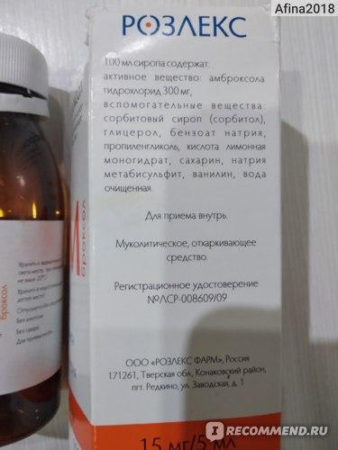 "Лекарственный препарат ООО ""Розлекс Фарм"" Амброксол сироп фото"