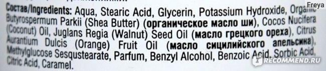 масло для тела ORGANIC SHOP, состав