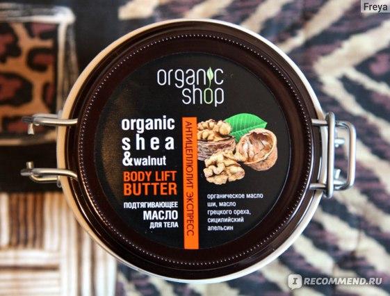 """Подтягивающее масло для тела ORGANIC SHOP """"Средиземноморский орех"""""""