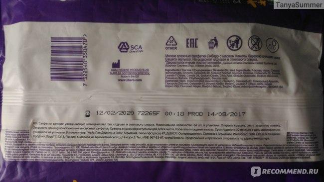 Влажные салфетки LIBERO Wet Wipes with Nordic Canola Oil фото