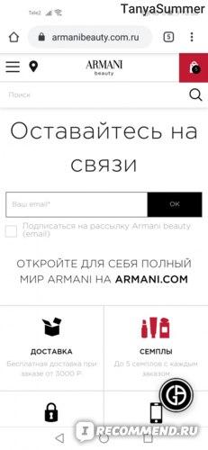Интернет-магазин Armanibeauty