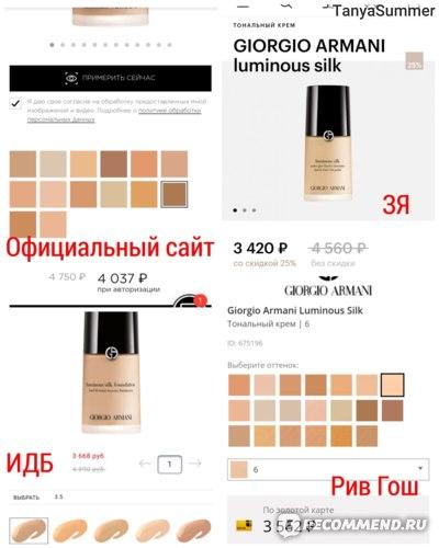 Интернет-магазин Armanibeauty. Сравнение цен