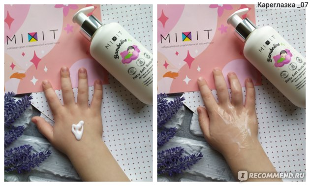 детское увлажняющее молочко для тела Mixit Bambolino 0+