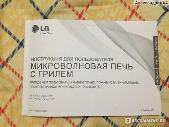 Микроволновая печь с грилем LG MB3949G фото