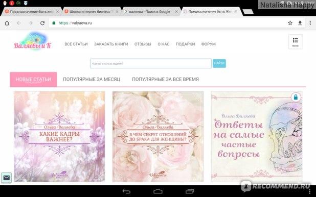 Предназначение быть женщиной. Ольга Валяева www.valyaeva.ru фото
