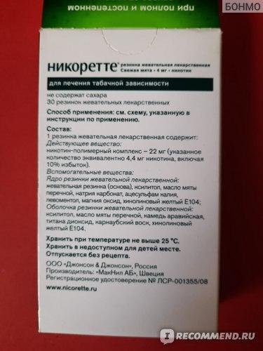 Жевательная резинка Nicorette Никоретте 4 мг фото