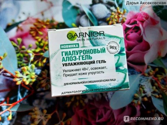Увлажняющий гель Garnier Гиалуроновый Алоэ-гель для нормальной и смешанной кожи фото