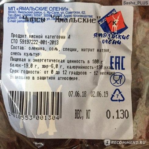 Продукт из оленины МП Ямальские олени Чипсы Ямальские сырокопчёные фото