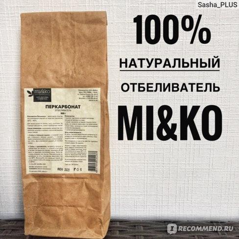 экологичный отбеливатель ПЕРКАРБОНАТ от МиКо - отзывы Mi&Ko.