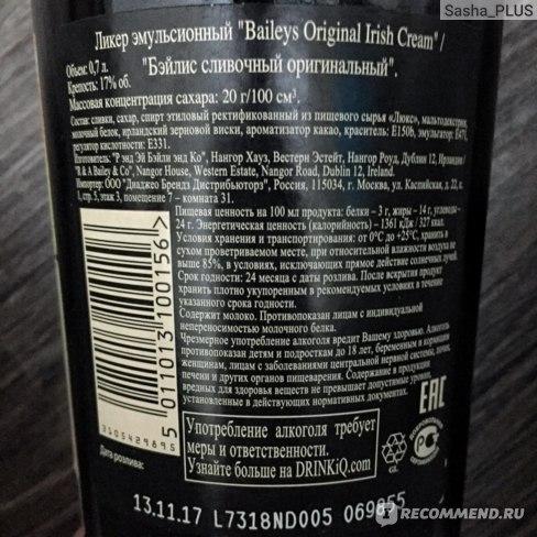 Бутылка Бейлис ORIGINAL: цена и где купить, отзывы и рецепты бейлиса с кофе и другими коктейлями.