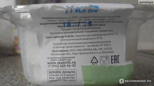 """Творог ВкусВилл / Избёнка """"Пластовой"""" из цельного молока фото"""