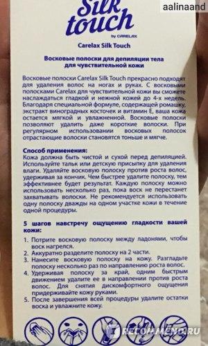 Восковые полоски Silk Touch с ромашкой, экстрактом виноградных косточек и витамином Е для чувствительной кожи фото