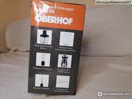 Блендер погружной Oberhof  Wirbel E5 фото