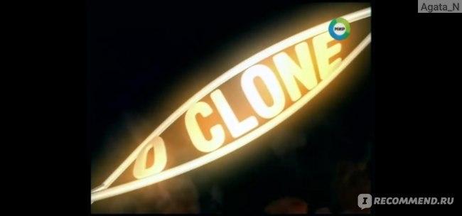 Клон (o Clone) фото
