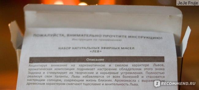 """Набор эфирных масел BOTANIKA аромазодиак """"Лев"""" фото"""