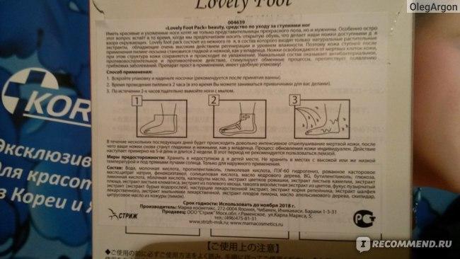 Пилинг-носочки Marna cosmetics Lovely foot pack с экстрактами лимона, клематисa, ромашки и сапонарии. фото