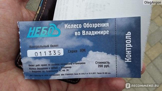 """Колесо Обозрения """"НЕБО33"""", Владимир фото"""
