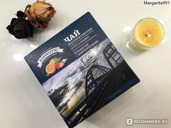 """Чай зеленый Царство Ароматов """"УТРО В КРЫМУ"""" с цедрой и ягодами"""